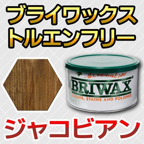 ブライワックス トルエンフリー ジャコビアン 370ml okazaki-seizai
