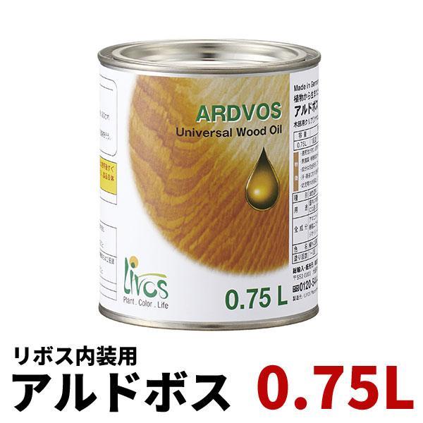 リボス自然塗料 Livos アルドボス 0.75L okazaki-seizai