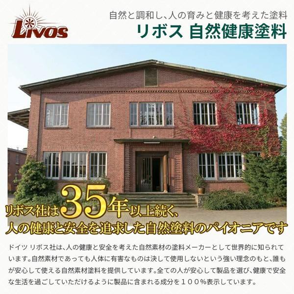リボス自然塗料 Livos アルドボス 0.75L okazaki-seizai 04