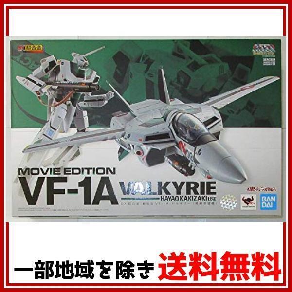 DX超合金劇場版VF-1Aバルキリー(柿崎速雄機)劇場版超時空要塞マクロス愛・おぼえていますか