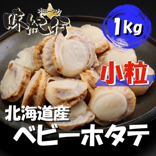 ベビーホタテ 小粒 北海道産 個別冷凍 生食用 1kg ボイル済 帆立 ほたて 送料無料