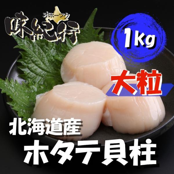 ホタテ 貝柱 大粒 北海道産 個別冷凍 ギフト 1kg 割れ欠け無し 帆立 ほたて 送料無料 okhotsk-ajikikoh
