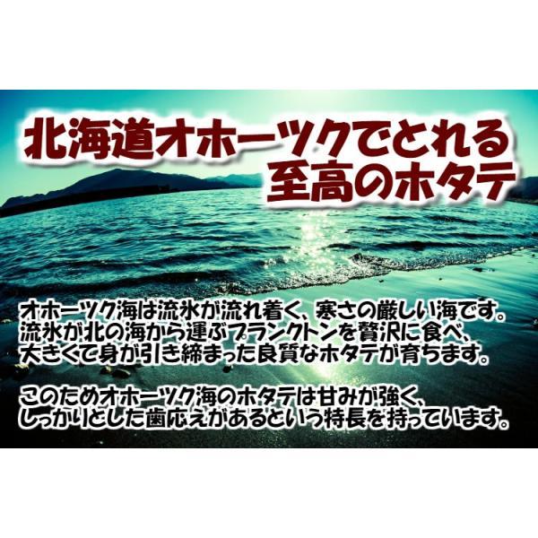 ホタテ 貝柱 大粒 北海道産 個別冷凍 ギフト 1kg 割れ欠け無し 帆立 ほたて 送料無料 okhotsk-ajikikoh 04