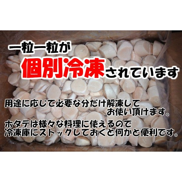 ホタテ 貝柱 大粒 北海道産 個別冷凍 ギフト 1kg 割れ欠け無し 帆立 ほたて 送料無料 okhotsk-ajikikoh 06