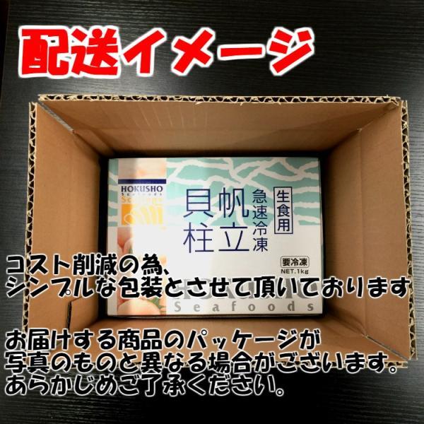 ホタテ 貝柱 大粒 北海道産 個別冷凍 ギフト 1kg 割れ欠け無し 帆立 ほたて 送料無料 okhotsk-ajikikoh 07