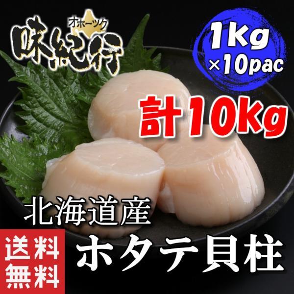 ホタテ 貝柱 大粒 北海道産 個別冷凍 1kg×10 計10kg 割れ欠け無し 帆立 ほたて 業務用 送料無料