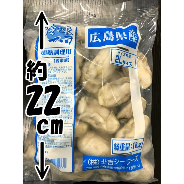 牡蠣 広島県産 1kg 2Lサイズ 26-35粒入り 個別冷凍 むき身 大粒 かき カキ|okhotsk-ajikikoh|02