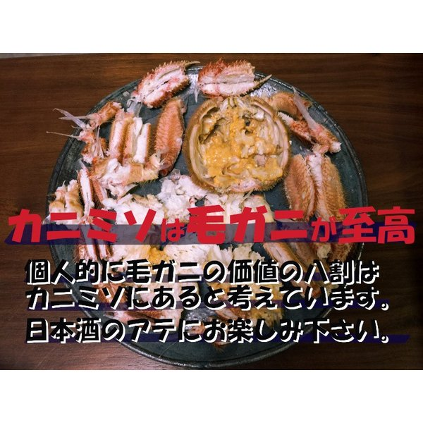 毛ガニ 北海道産 約570g×2尾入り ボイル済 送料無料 ギフト カニ かに 蟹|okhotsk-ajikikoh|07
