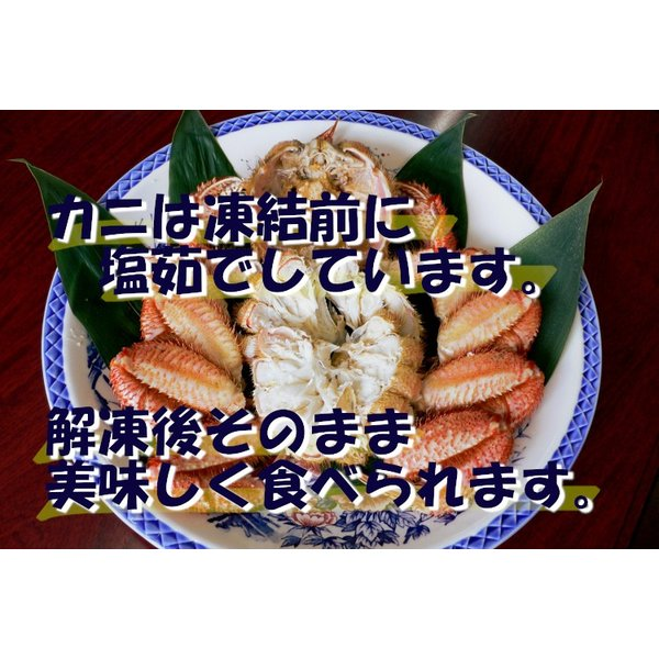 毛ガニ 北海道産 約670g×3尾入り ボイル済 送料無料 カニ かに 蟹 015×3|okhotsk-ajikikoh|05