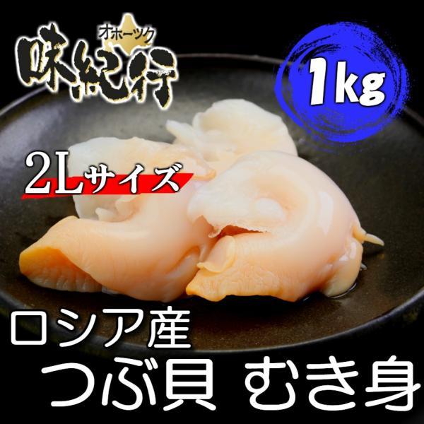 つぶ貝 ロシア産 1kg 個別冷凍 生食用 20-40粒