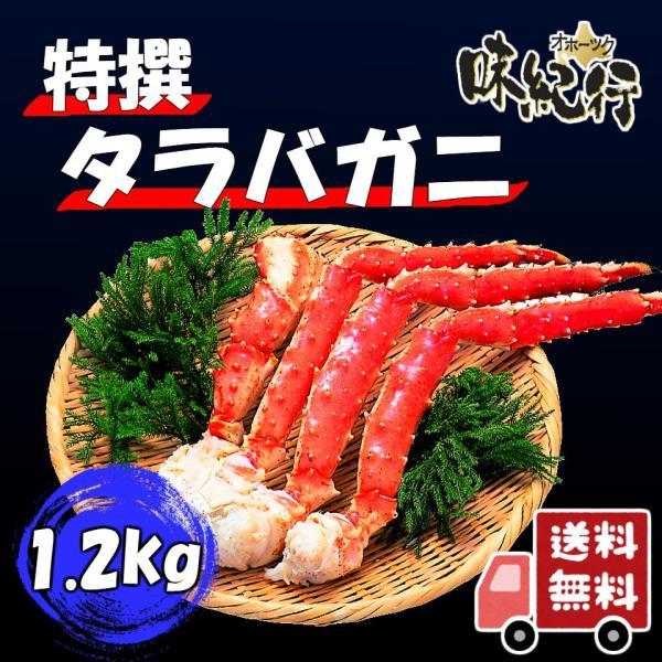 タラバガニ 脚 特大 6L 1kg超 ボイル済 送料無料 カニ かに 蟹 たらばがに 002|okhotsk-ajikikoh
