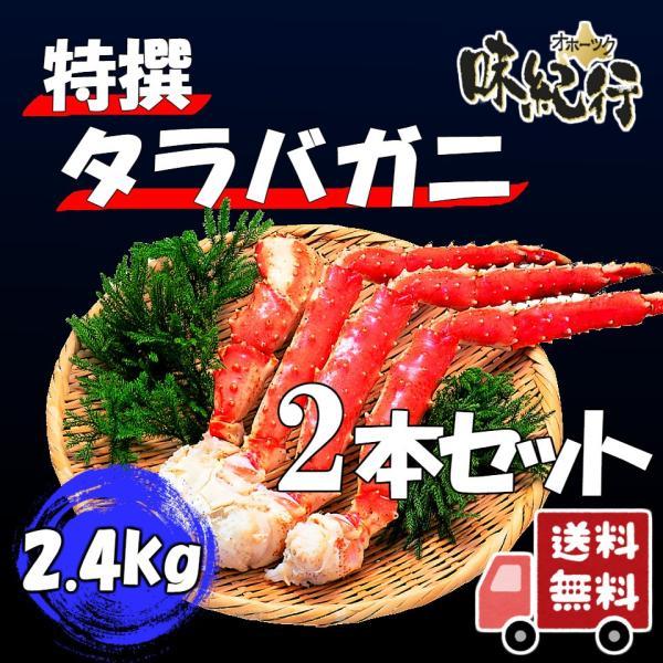 タラバガニ 脚 特大 6L 2本セット 計2.4kg ボイル済 送料無料 カニ かに 蟹 たらばがに 002×2|okhotsk-ajikikoh