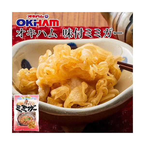 オキハム 味付ミミガー 240g