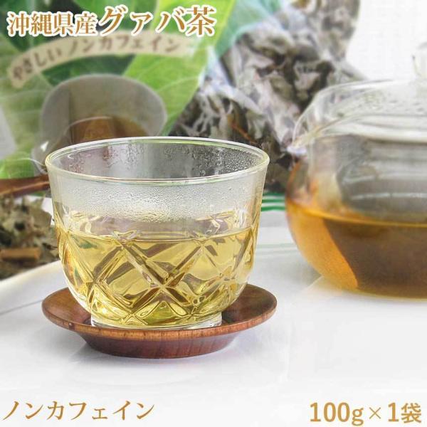 沖縄 グァバ茶 100g 比嘉製茶 きざみ 茶葉 国産 沖縄産 グァバ グアバ茶 ぐあば茶