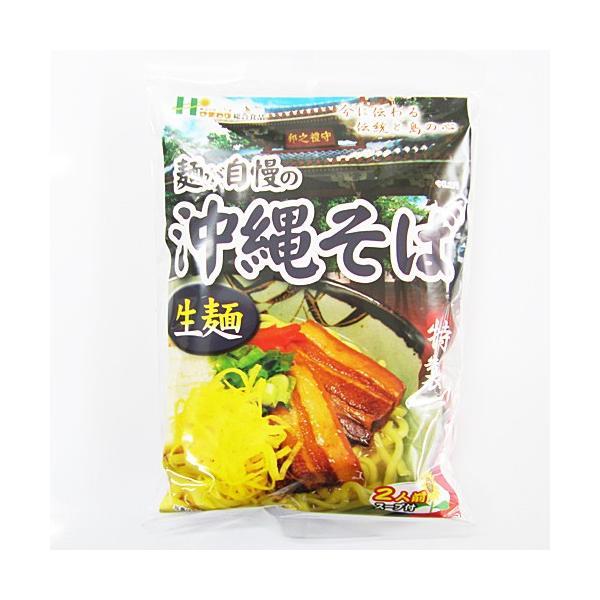 沖縄そば 2人前 生めん(袋入り) ひまわり総合食品 麺が自慢 沖縄 お土産