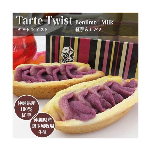 タルトツイスト紅芋&ミルク味6個入りナンポータルト沖縄お土産お菓子お取り寄せ