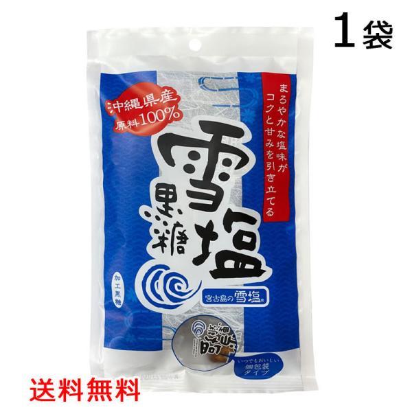 沖縄県産原料100% 雪塩黒糖120g 宮古島の雪塩 メール便発送 送料無料 熱中症対策・塩分・糖分