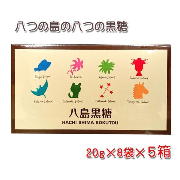 八つの島の八つの黒糖「八島黒糖」20g×8袋×5箱 沖縄県産黒糖