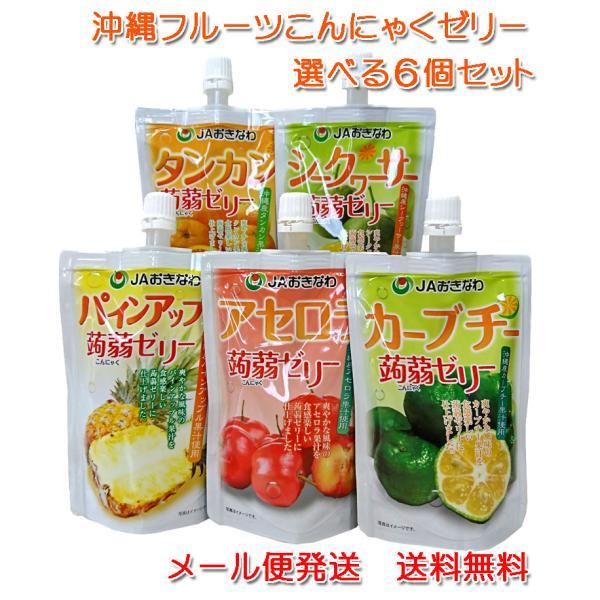JAおきなわ 沖縄フルーツ蒟蒻ゼリー 選べる6個セット(パインアップル・アセロラ・シークワーサー・タンカン・カーブチー)こんにゃくゼリー