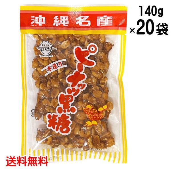 ピーナッツ黒糖 150g×20個 送料無料