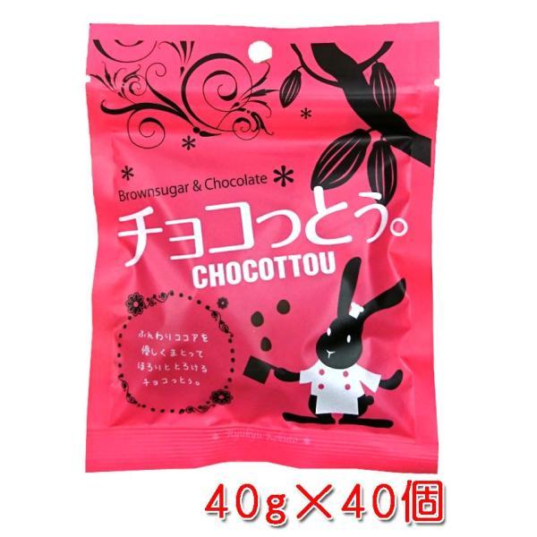 チョコっとう。40g×40個 チョコ&黒糖 送料無料