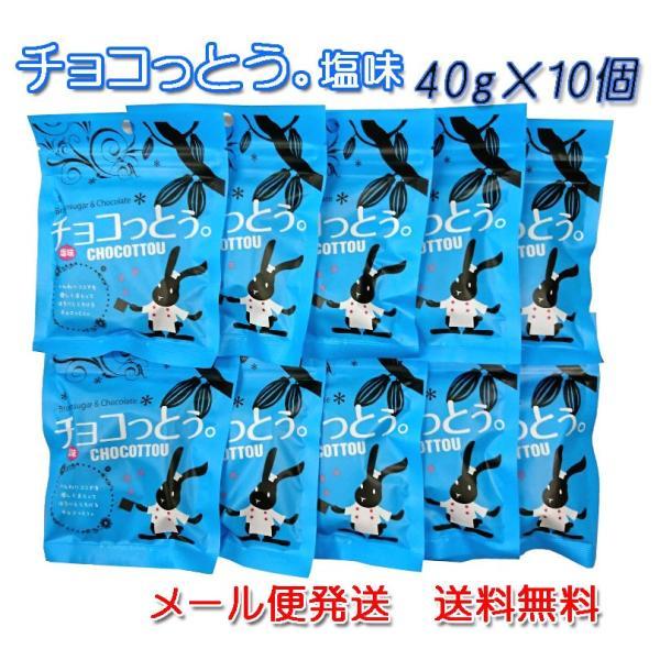 チョコっとう。塩味 40g×10個 チョコ&黒糖&塩 メール便送料無料 熱中症対策・塩分・糖分