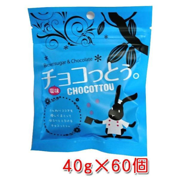 チョコっとう。塩味 40g×60個 チョコ・黒糖・塩 送料無料 熱中症対策・塩分・糖分