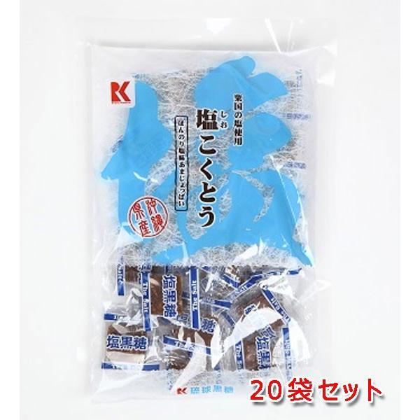 粟国の塩使用 塩こくとう(塩黒糖) 130g×20個 送料無料 琉球黒糖 熱中症対策・塩分・糖分