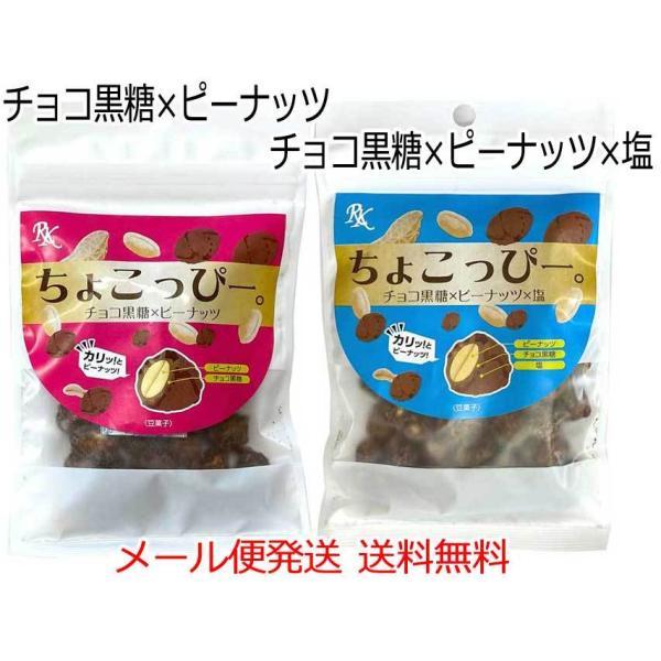 ちょこっぴー プレーン30g×1個・塩味30g×1個 チョコ黒糖×ピーナッツ×塩 豆菓子 落花生 メール便発送 送料無料