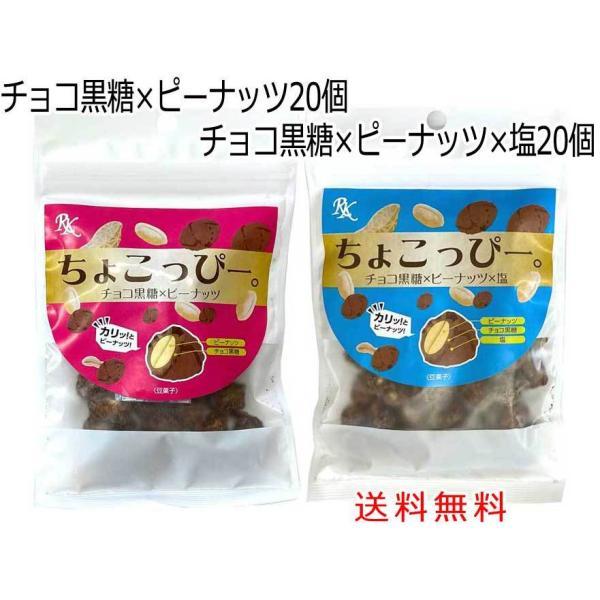 ちょこっぴー プレーン30g×20個・塩味30g×20個 チョコ黒糖×ピーナッツ×塩 豆菓子 落花生 送料無料