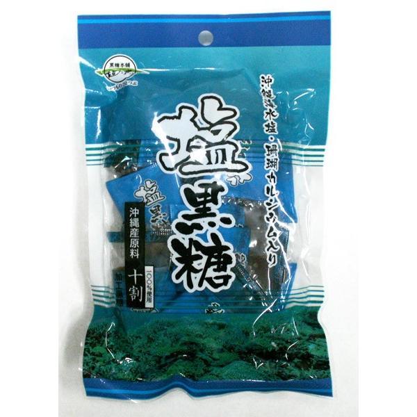 塩黒糖(沖縄海水塩・珊瑚カルシウム入り)沖縄県産 熱中症対策・塩分・糖分