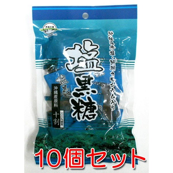 塩黒糖(沖縄海水塩・珊瑚カルシウム入り)×10袋セット 送料無料 沖縄県産 熱中症対策・塩分・糖分