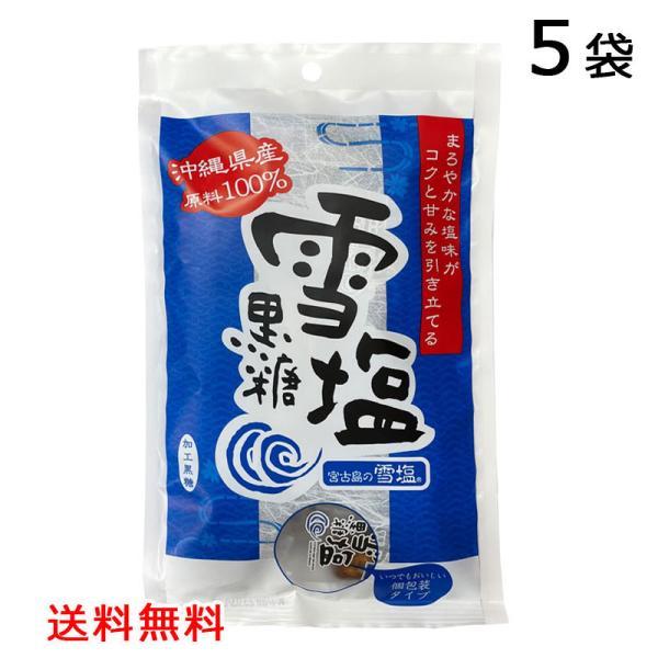沖縄県産原料100% 雪塩黒糖120g×5袋 宮古島の雪塩 熱中症対策・塩分・糖分 レターパックプラス発送 送料無料