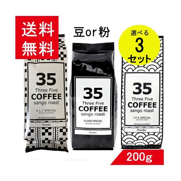 35コーヒー選べるセット200g粉(O.L.TスペシャルアイランドスペシャルJ.F.Kスペシャル)