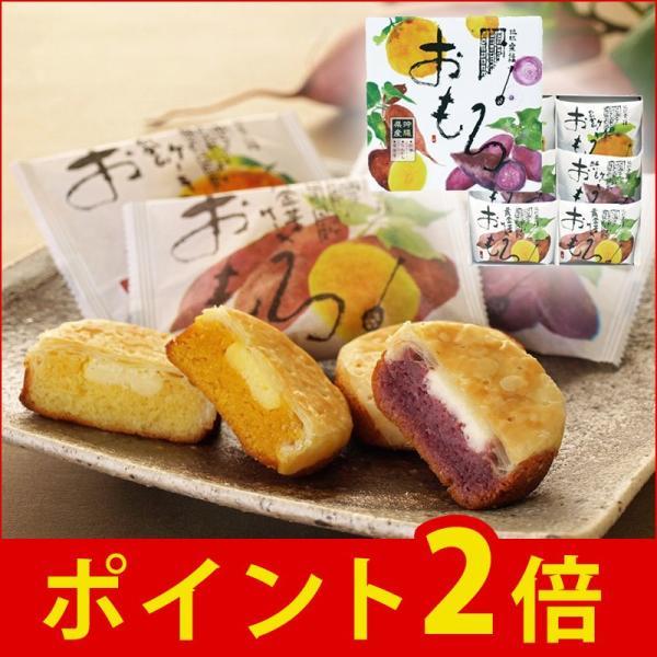 おもろ3種アソート 6個入 紅いも 黄金芋 たんかん 沖縄県産素材 詰合せ クリームチーズ ファッションキャンディ お土産 贈答 ギフト
