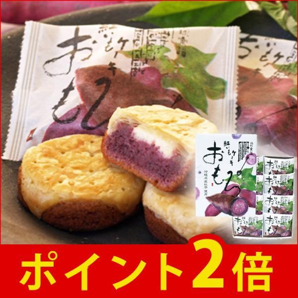 紅いもケーキ おもろ 8個入 クリームチーズ 紅芋 パイ ファッションキャンディ 沖縄 伝統菓子 お土産 ギフト