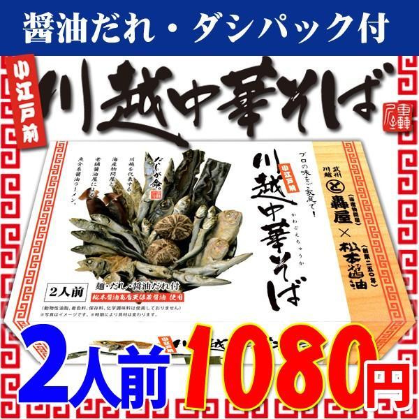 轟屋 川越醤油ラーメン(埼玉・川越名物)|okina-sato
