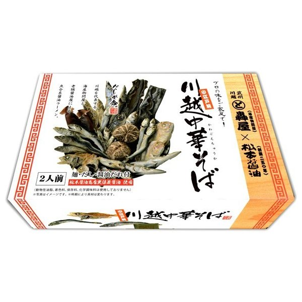 轟屋 川越醤油ラーメン(埼玉・川越名物)|okina-sato|04