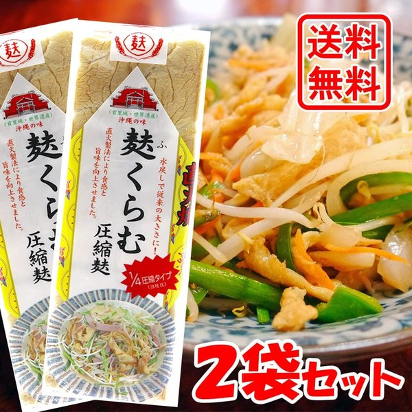 麸くらむ 沖縄食材 (3枚入り) 2袋セット