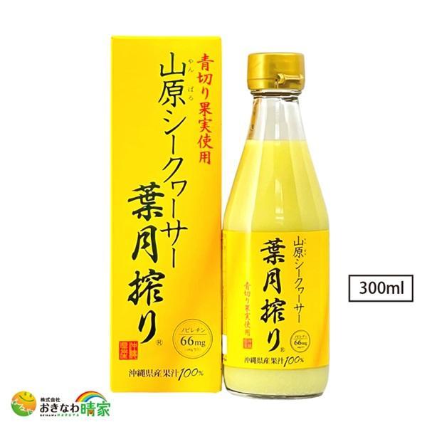 山原シークワーサー 葉月搾り (沖縄産 青切り シークヮーサー ジュース) 果汁100% 300ml|okinawaharuya