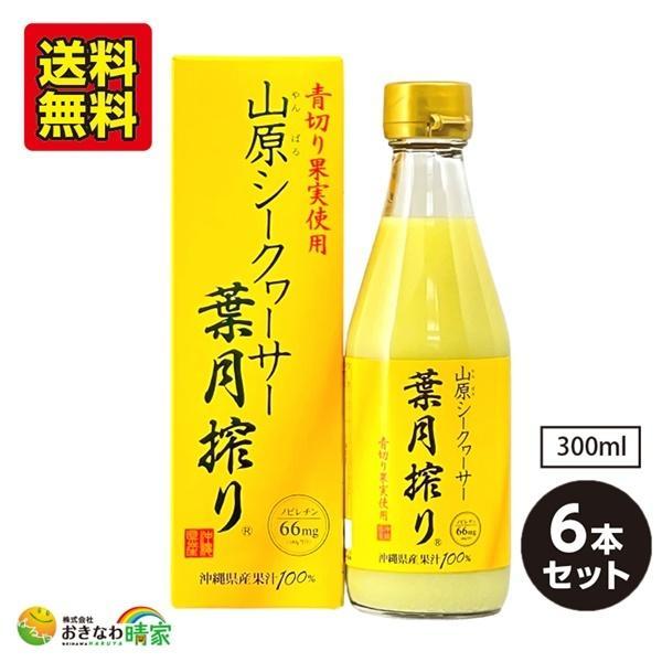 山原シークワーサー 葉月搾り (沖縄産 青切り シークヮーサー ジュース) 果汁100% 300ml×6本 okinawaharuya
