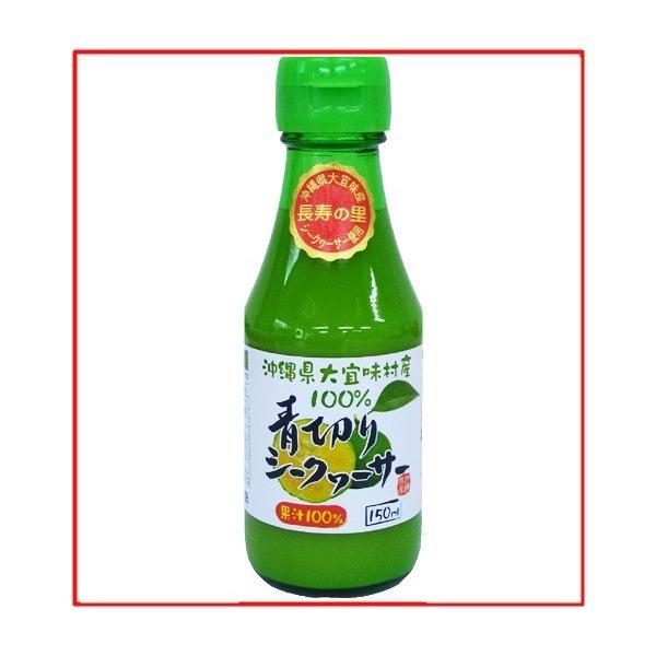 青切り シークヮーサー 原液 シークワーサー ストレート ジュース 150ml 沖縄産 大宜味村産 果汁100% お土産|okinawalover