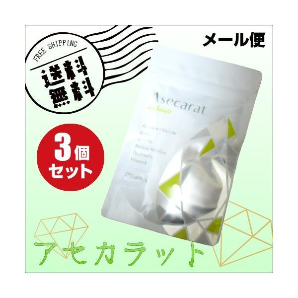 アセカラット 150粒 3袋セット|okinawangirls