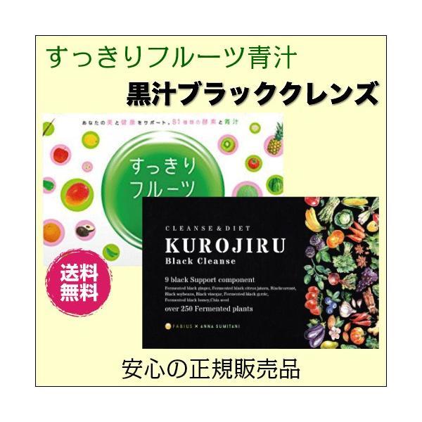 黒汁ブラッククレンズ×すっきりフルーツ青汁 2箱セット ファビウス|okinawangirls