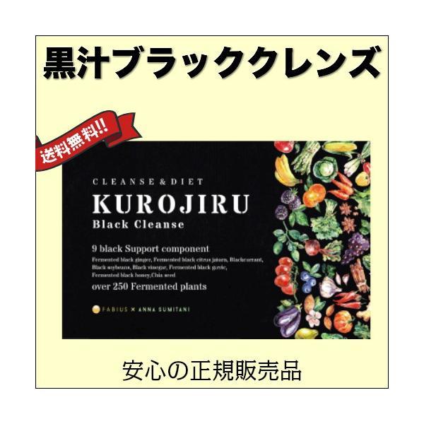 黒汁ブラッククレンズ 30包 KUROJIRU ファビウス|okinawangirls