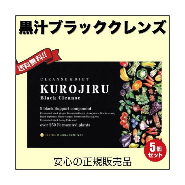 黒汁ブラッククレンズ 30包 KUROJIRU ファビウス 5箱セット|okinawangirls