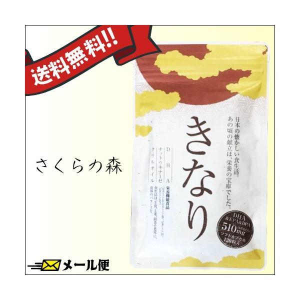 【送料無料】 さくらの森 きなり 120粒 DM便  P01Jul16|okinawangirls
