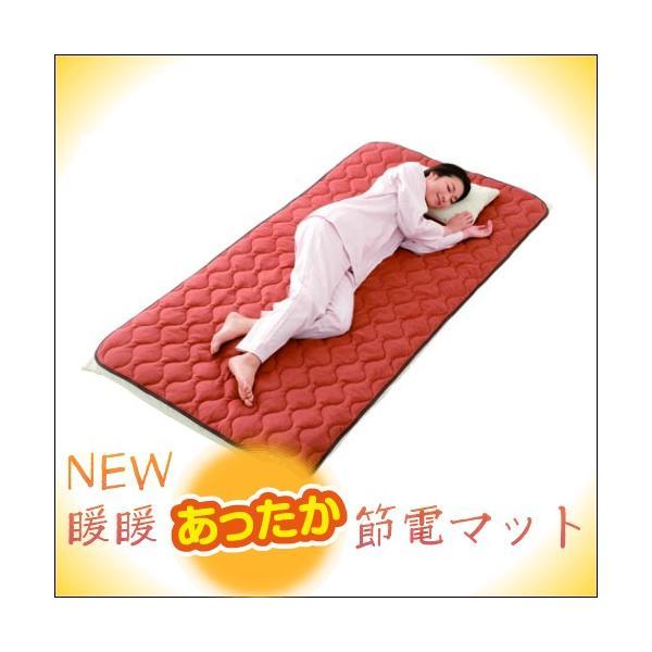 NEW暖暖あったか節電マット 200×100cm okinawangirls