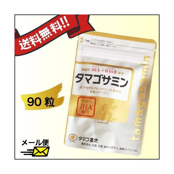 タマゴサミン 90粒|okinawangirls