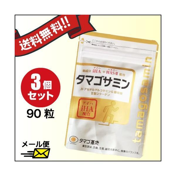 タマゴサミン 90粒 3袋セット|okinawangirls